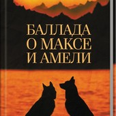 "Д. Сафир ""Баллада о Максе и Амели"" 320 стр."