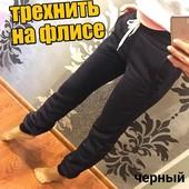 Очень классные, тёплые штанишки на флисе на манжете, 42, 44, 46 рр, 2 цвета! Можно на xxs