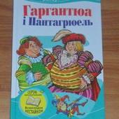 """Ф.Рабле """"Гаргантюа і Пантагрюель"""" (сатиричний роман про двох велетнів-ненажер, батька і сина) 208 с"""
