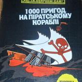 Книжка-квест. 1000 пригод на піратському кораблі 128 стор.