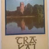 Набор открыток СССР 1972 Тракай 12 шт