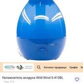 Ультразвуковий зволожувач Wild Wind S-410