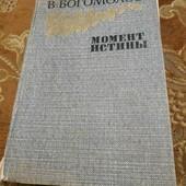 """распродажа- много лотов книг!!!! В.Богомолов """" Момент истины"""""""