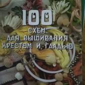 100 схем для вышивания крестом и гладью