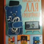 Поделки для смартфона, язык русский, новая