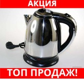 Качественный электро чайник . нержавеющая сталь