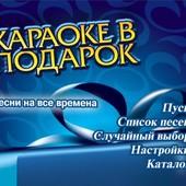 Песни на все времена - Караоке (DVD) - 100 песен