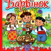 Барвінок. Оповідання для дітей про Україну (збірка казок, оповідань, віршів та новел) 112 стор.