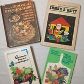 ЛоВиЛоТы! Полезные советские книги для хозяюшек
