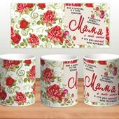 Супер красивые Чашки для мамы