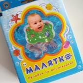 Круг для купания малыша Малятко