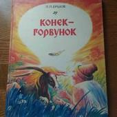 Книга конек горбунок ПП Ершов
