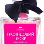 Пудра для ванны Apothecary skin desserts Розовый шелк, 300 г