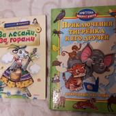 Две красочные книги в одном лоте! Рассказы, стихи, загадки, задания