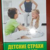 Детские страхи и ревность. Как помочь ребенку справиться с ними. 224 стр.