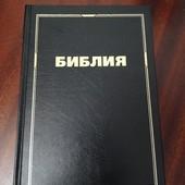 Библия. Новая книга. Твёрдый переплёт