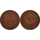 3 копейки (СССР, 1961 год) (монета, монеты, нумизмат, нумизматика)