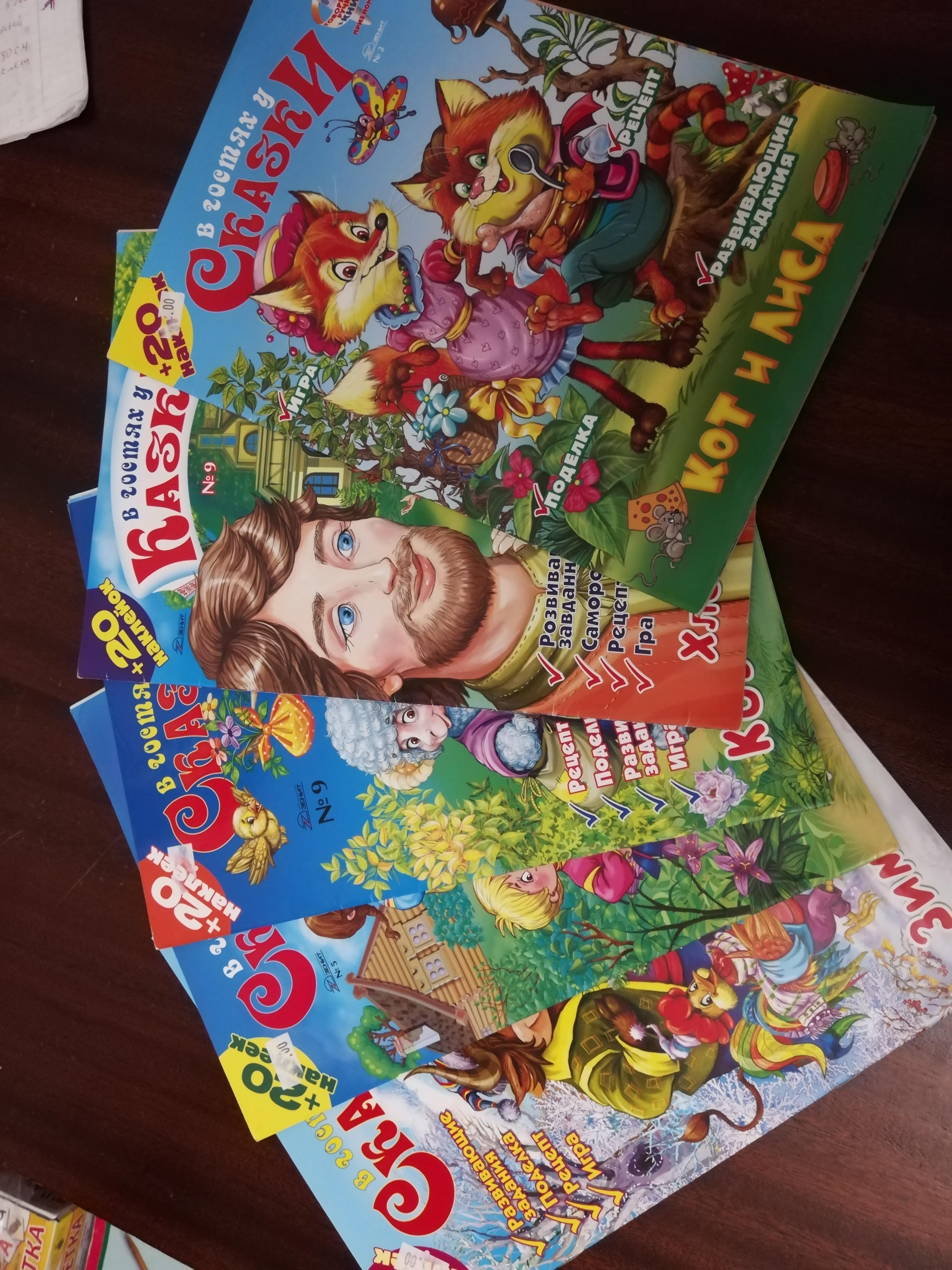 """Детские журналы """"В гостях у сказки"""". Очень красочные и интересные сказки. Одним лотом 5шт"""