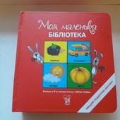 Книга моя первая библиотека, из маленьких книжечек