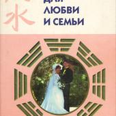 """Ричард Вебстер """"Фэншуй для любви и семьи"""""""
