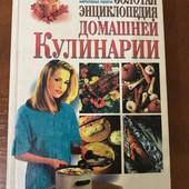 Золотая энциклопедия домашней кулинарии