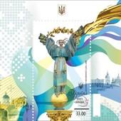 Памятная Марка  30 лет независимости Украины.